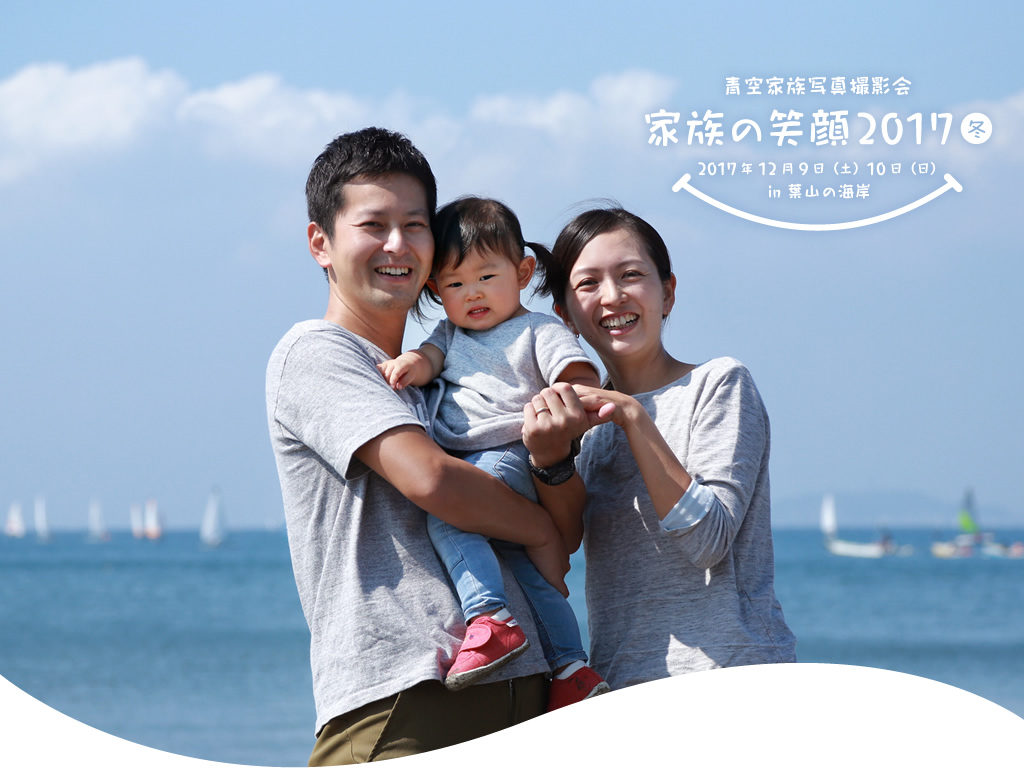 青空家族写真撮影会「家族の笑顔2017(冬)」12月9日(土)10日(日)に開催します。